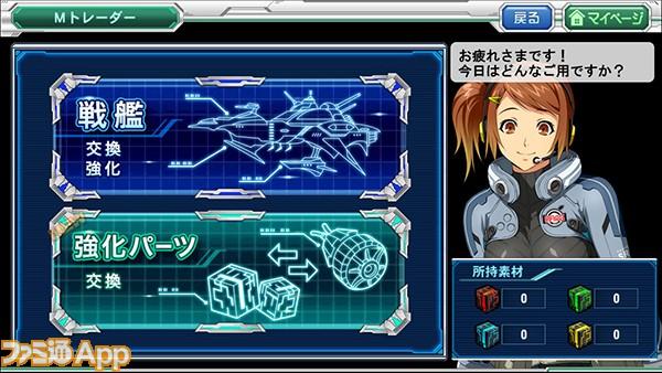 00_Mトレーダー_戦艦or強化パーツ選択
