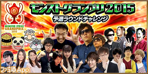 20150710_challenge_banner
