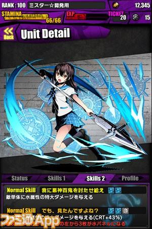 剣巫姫柊雪菜009