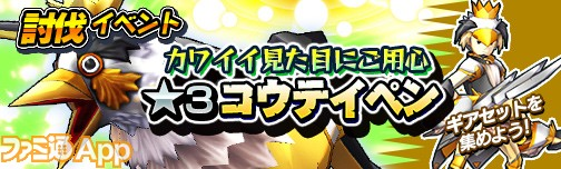 banner_quest_event_12030004_トリミング