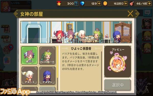 CQ_女神システム_01