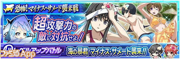 banner_201508swim_lvupbattle