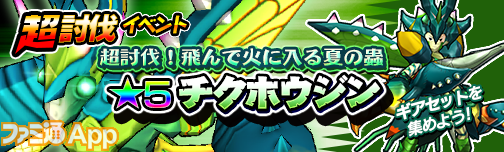banner_quest_event_13050006