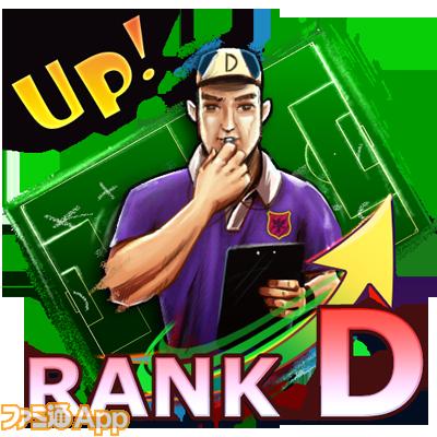 coach_rankD