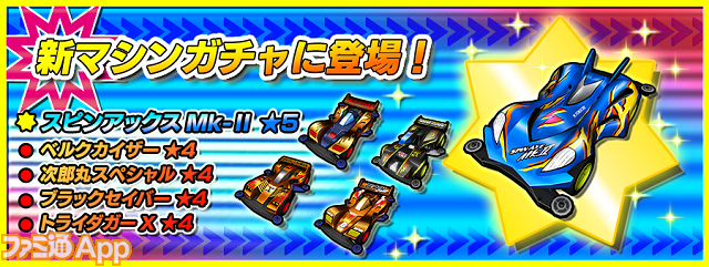 machinegacha_banner
