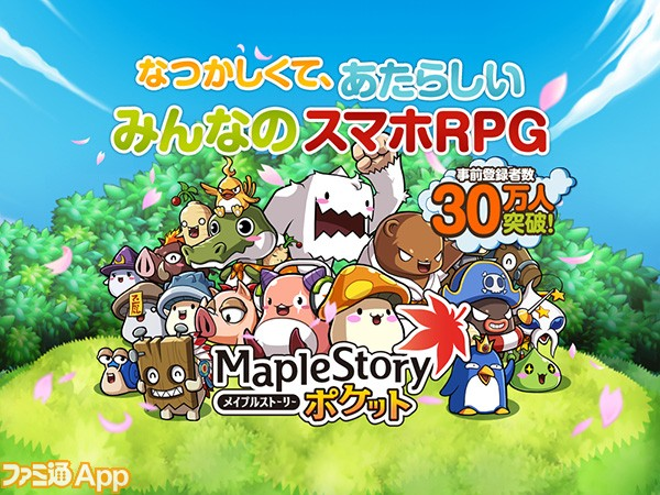 maplestorypocket01_30