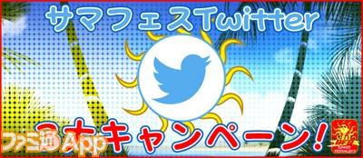 summer_twitter