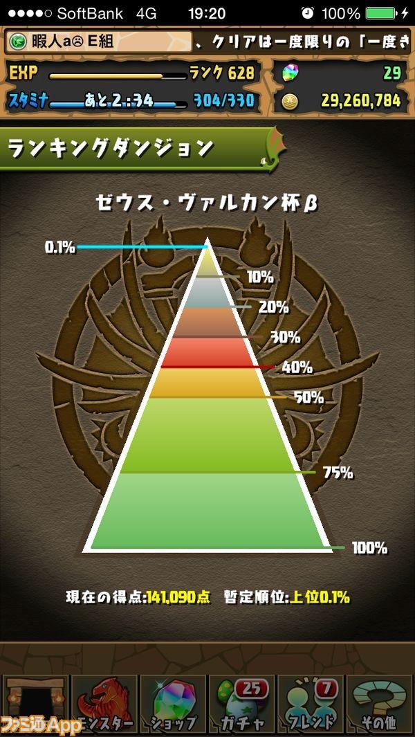 06メンテ後(スコア(2)