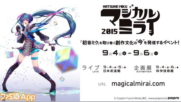 マジカルミライ2015