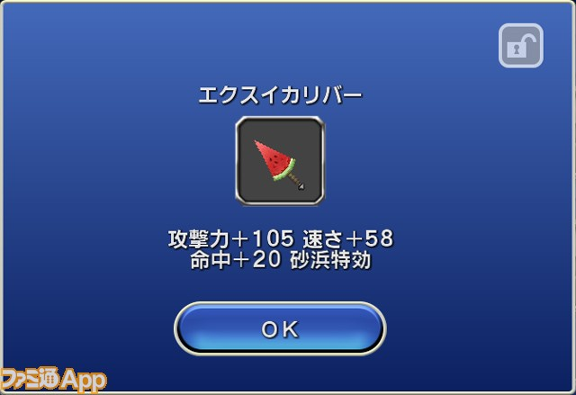 水着イベント_エクスイカリバー_ゲーム内画像