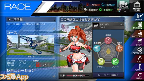①レース01