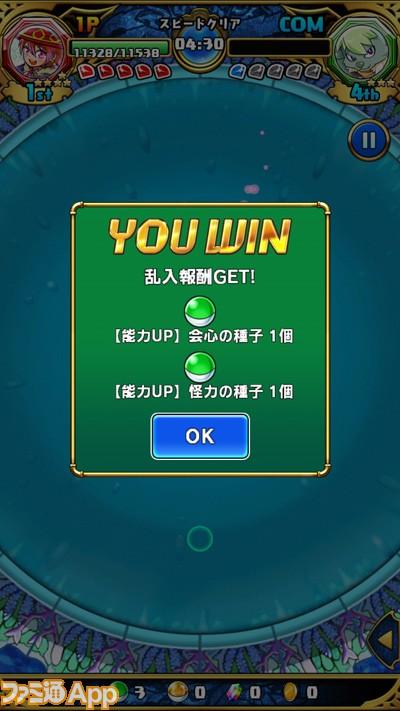 挑戦者win2