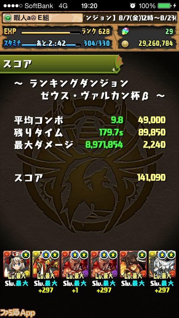 05パーティ(メンテ後)