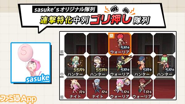 主の隊列ごと-sasuke