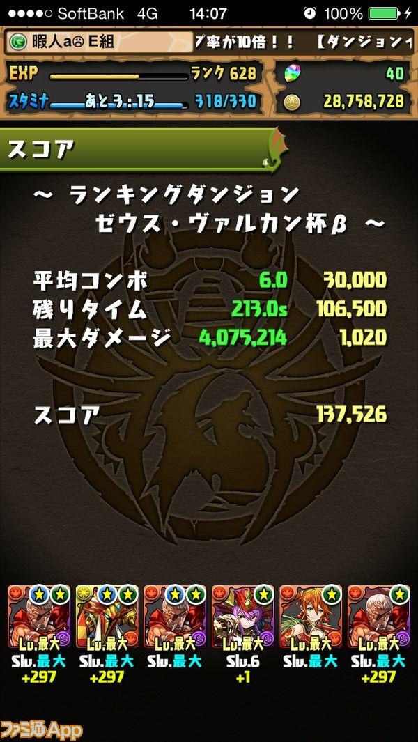 02パーティ(メンテ前)