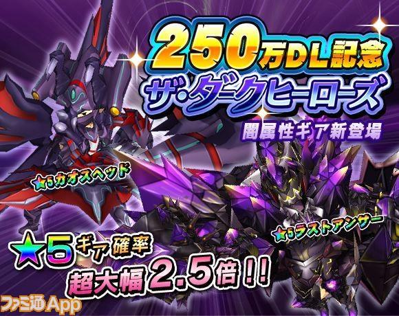 【お知らせ用】250万DL記念ザ・ダーク・ヒーローズ