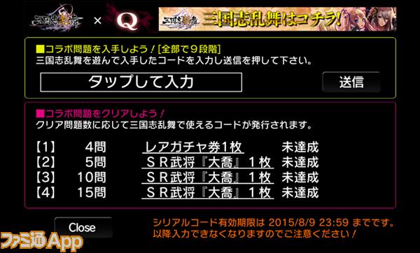 三国志乱舞Qコラボ_Q06_シリアルコード画面