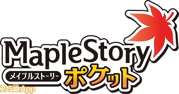 MapleStory_pocket_Logo