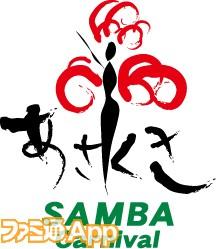 asakusasamba_logo