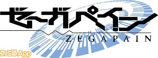 ゼーガペインロゴ