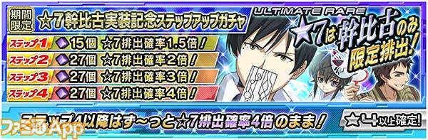 banner_201508mikihiko7_step