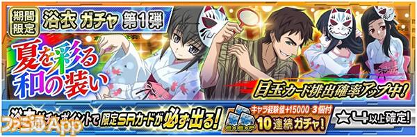 banner_201508yukata