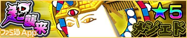 banner_main_mejedo