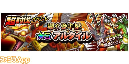 banner_quest_event_13050009
