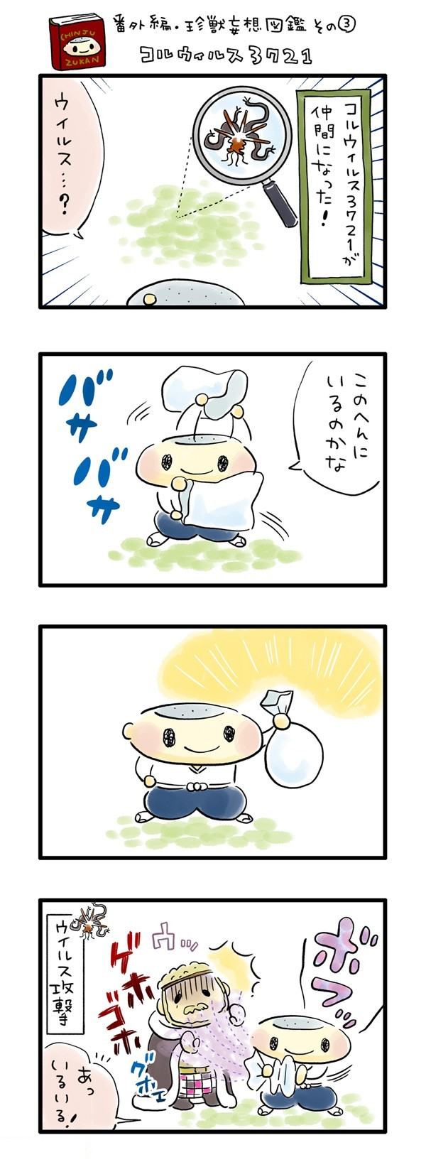 chin03_01