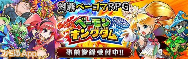 【ベーモンキングダム】ファミ通様用バナーAPP_640×200