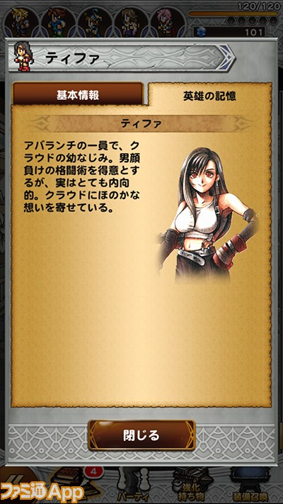 ffrk_character
