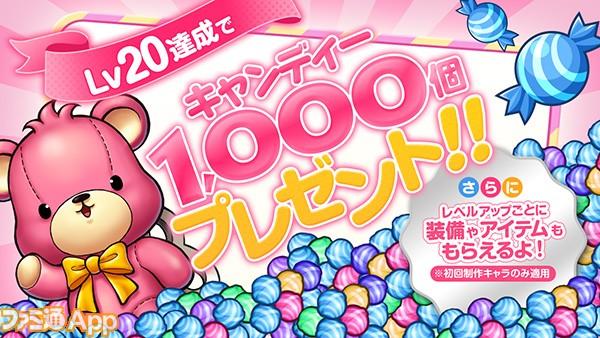 jpms_bann_Candy1000_150716