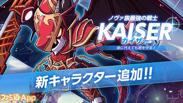 jpms_bnr_Kaiser_tuika02_0810