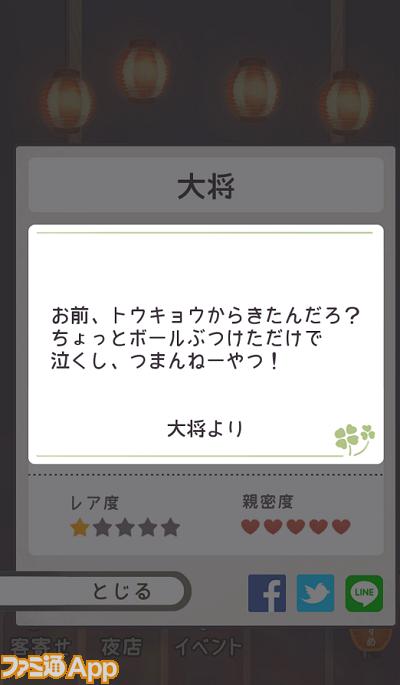 okyaku_tegami