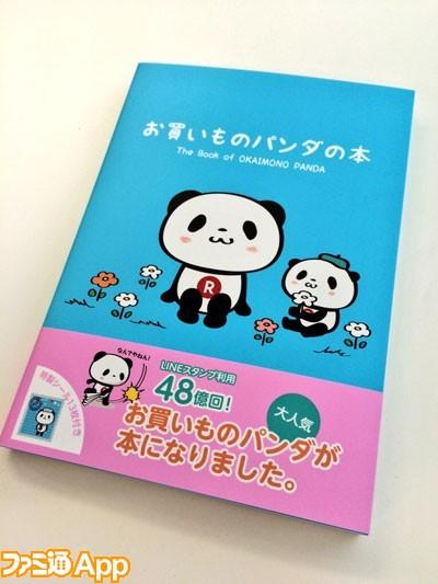 panda1-1