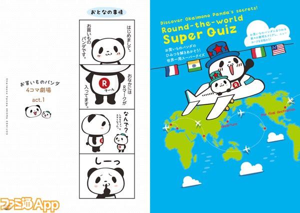 panda1-2