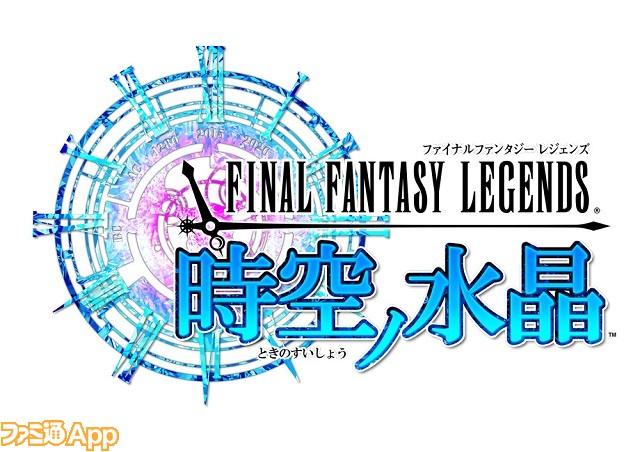 FFL時空ノ水晶_ロゴ