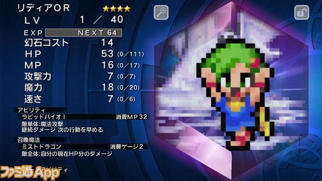 リディアOR★4LV1