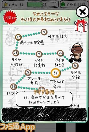 なめこステージ マップ2