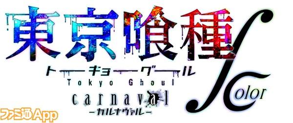 東京喰種カルナヴァル∫color_ロゴ