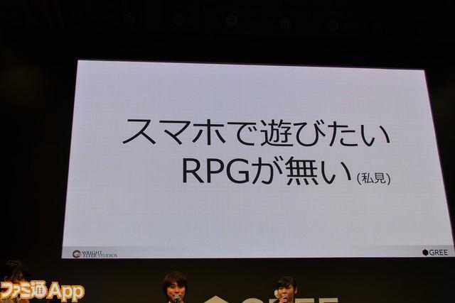 「スマホで遊びたいRPGがない」