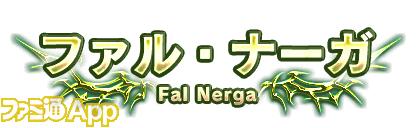 area_plate_Fal Nerga