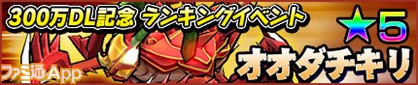 banner_main_oodatikiri