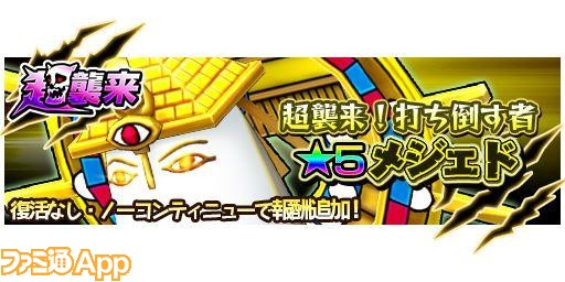 banner_quest_event_13050015