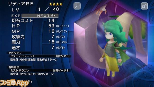 リディアRE★4LV1