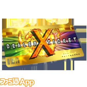 【OBT特典】ディーラーチケットX