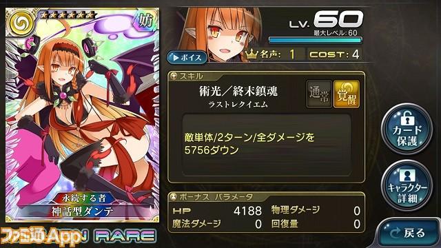 【永続する者】神話型ダンテ