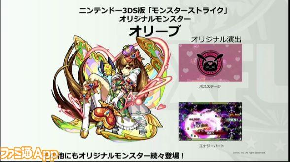 3DS版モンスト情報