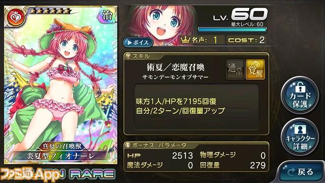 【真夏の召喚獣】炎夏型フィオナーレ