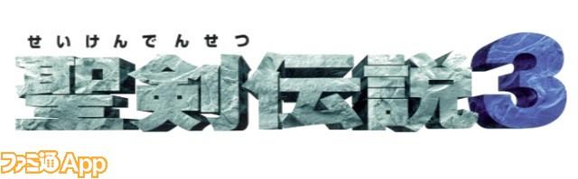 聖剣伝説3ロゴ